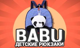Рюкзаки нового бренда Babu - успейте купить по сниженным ценам!