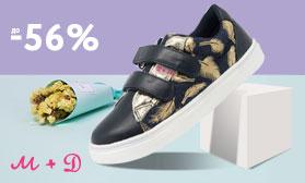 Распродажа детской обуви М+Д: скидки до 56%