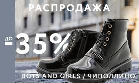 Распродажа!!! Детская обувь со скидками до 35%!