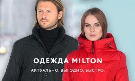 Одежда MILTON – заказывайте сейчас!