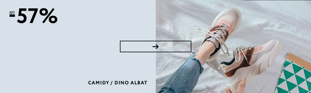 CAMIDY + DINO ALBAT: скидки до 38%