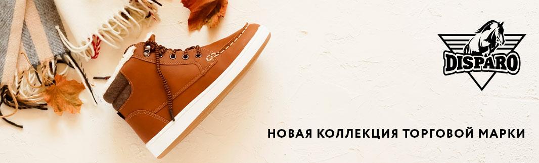 DISPARO: новая коллекция обуви!