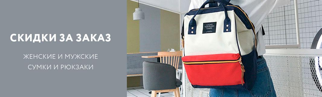 Рюкзаки и сумки выгодно: скидки за объем!