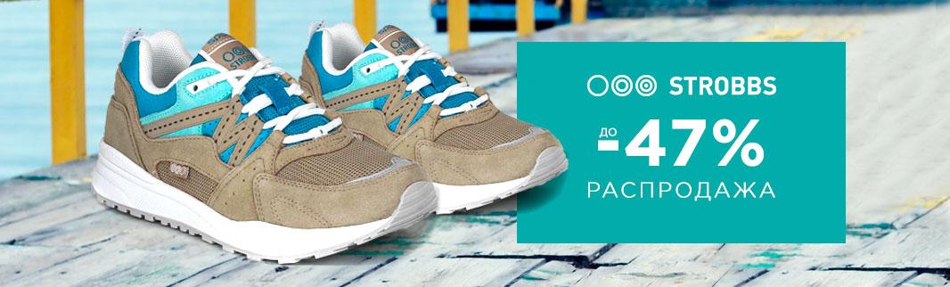 Распродажа спортивной обуви STROBBS!
