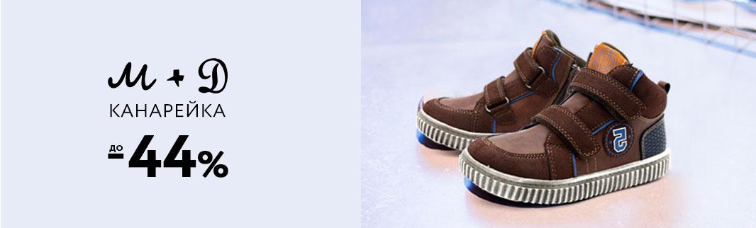 Распродажа детской обуви Канарейка и М+Д: скидки до 44%