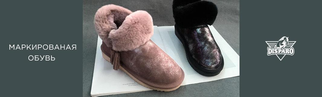 DISPARO: удобная обувь для города!
