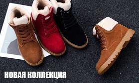 Пик заказов демисезонной и зимней обуви: новинки!