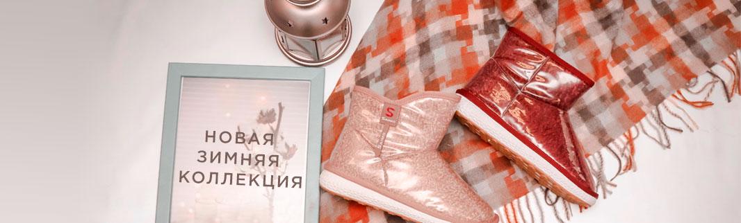 Новинки зимнего и осеннего ассортимента: обувь для всей семьи!