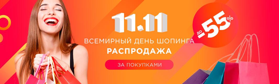 МЕГА распродажа на Всемирный день шопинга: скидки до 55%!