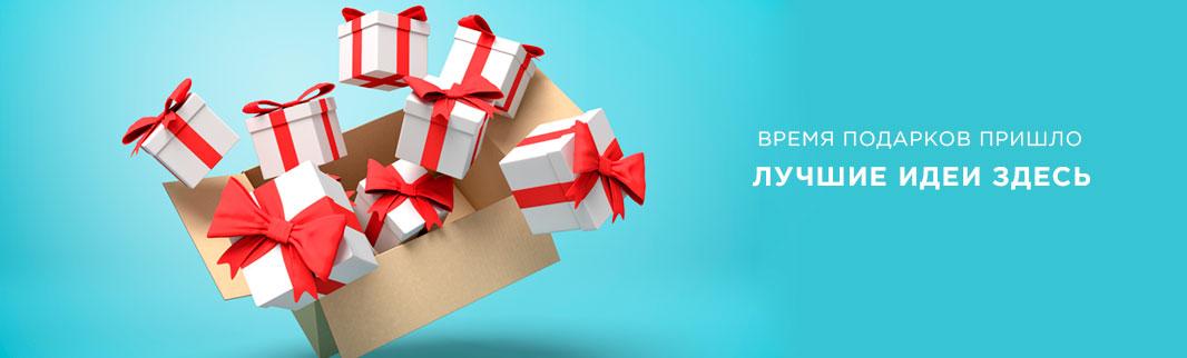 Идеи Подарков: встречайте новый раздел!