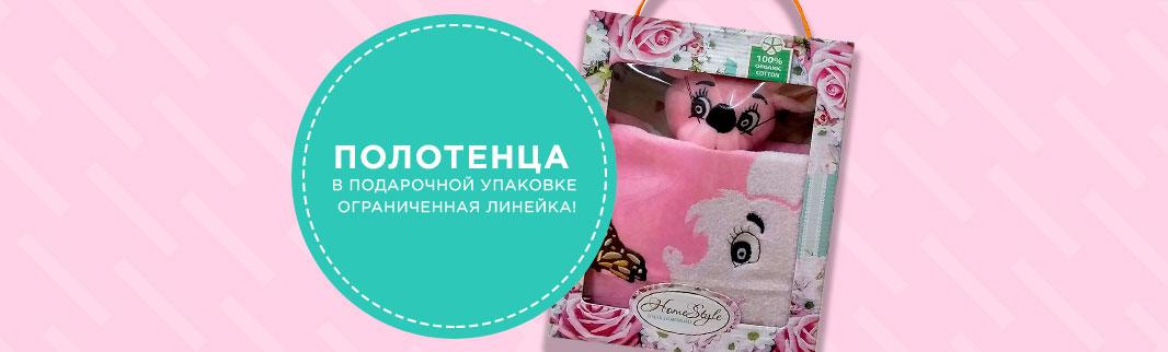 Полотенца в подарочной упаковке: ограниченная линейка!