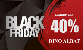 Не можем ждать до пятницы: скидки до 40% на DINO ALBAT!