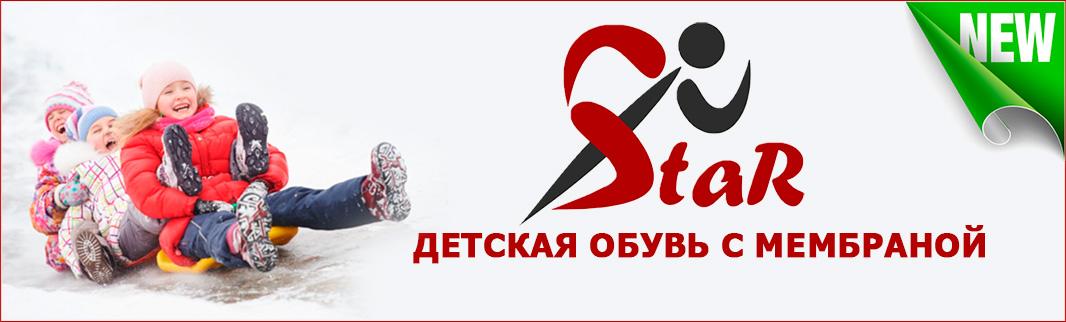 STAR – звездная новинка в каталоге КИФА!
