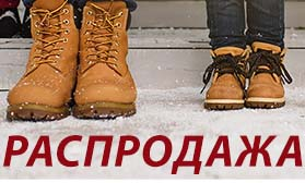 Распродажа! Скидки до 47% на зимнюю обувь