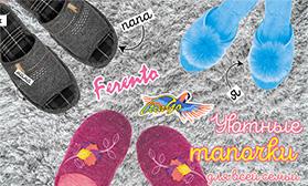 TINGO и FERENTO: новые бренды, превосходное качество!
