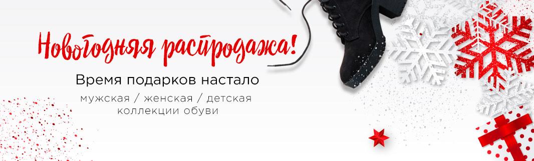 Новогодняя распродажа обуви в КИФА!