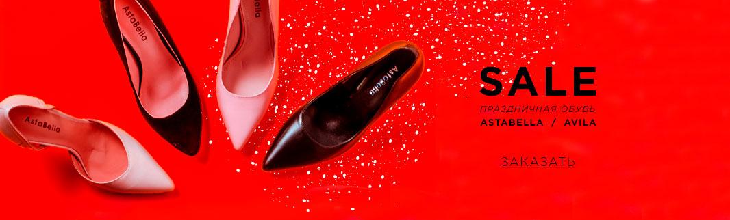 Праздничные туфли с праздничными скидками!