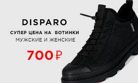 Счастливые дни! Мужские ботинки по 700 рублей