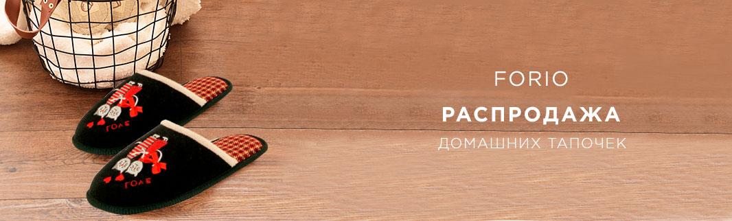 Уютные тапочки от FORIO: скидки 20%