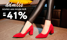 Распродажа обуви ADMLIS: только 7 дней скидок!
