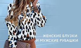 Женские блузки и мужские рубашки: добавьте изюминку в ассортимент