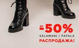 Обувь SALAMANI и FAFALA: скидки до 50%