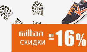 Кроссовки MILTON: цены снижены!