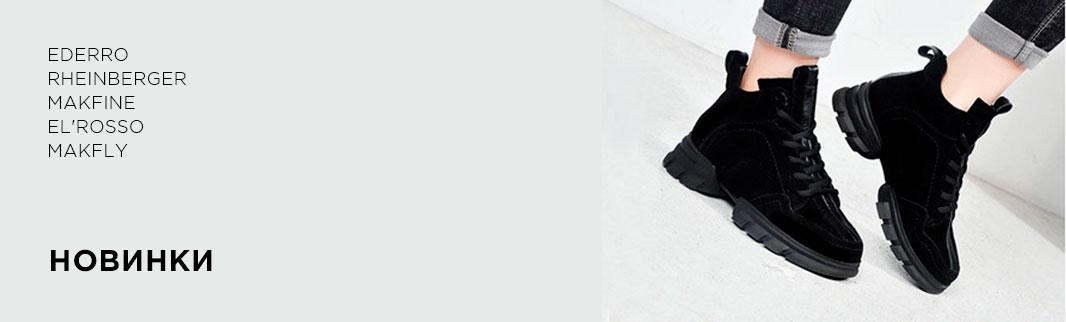 Новые бренды и новая обувь: от русских поставщиков!