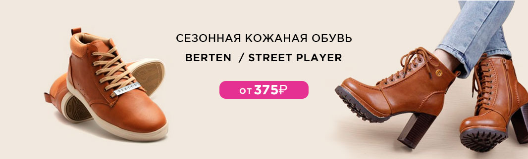 BERTEN и STREET PLAYER: кожаная и спортивная обувь на весну
