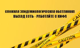 Безопасный заказ товаров - только онлайн в КИФА!