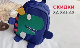 Дополнительная скидка за заказ детских сумок!