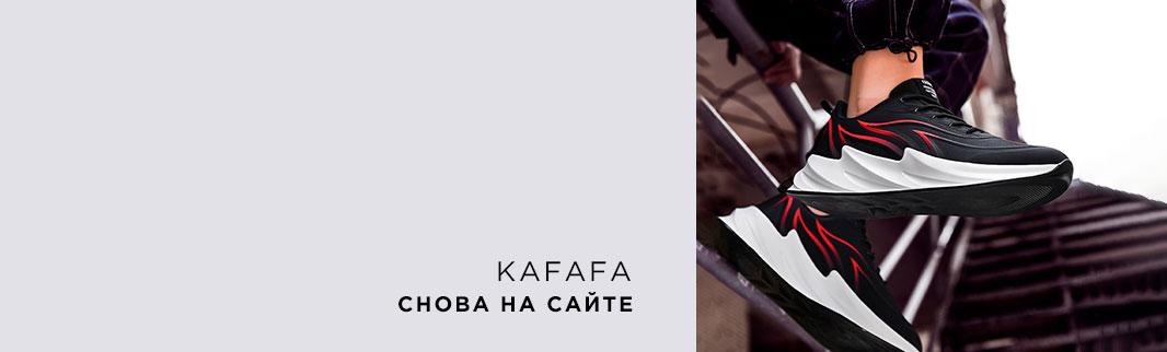 Узнаваемое имя снова на интернет-платформе КИФА: KAFAFA