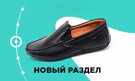 Новый раздел – Ваши новые возможности! Поставка из Китая: обувь