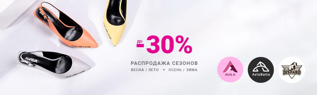 Скидки до 30% на Astabella, Avila и Disparo