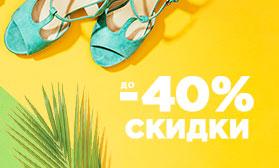 Летняя обувь со скидками до 40%: более 600 моделей!