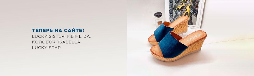 Много обуви для лета не бывает! Новинки каталога