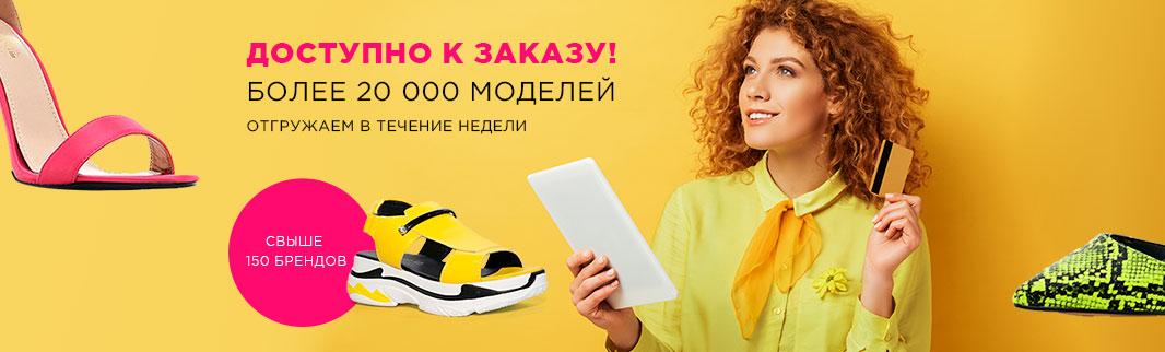 Раздел «Доступно к заказу»: более 20 000 моделей обуви!