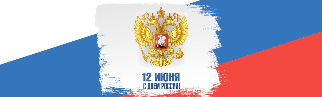 Коллектив КИФА поздравляет всех с Днем России!