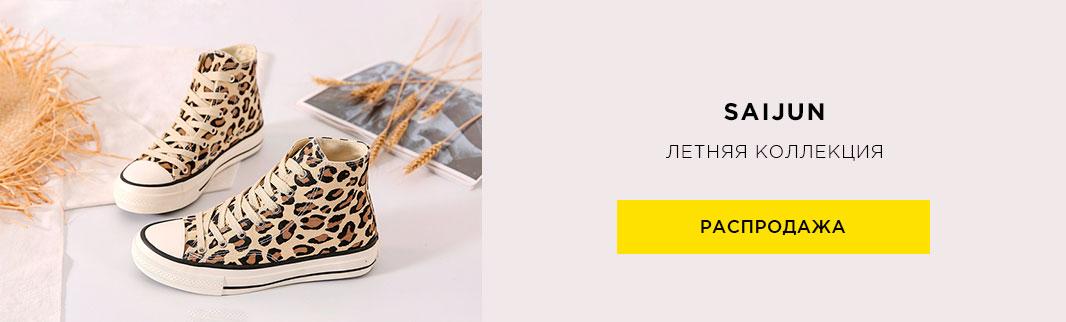 Распродажа летней коллекции SAIJUN: скидки до 31%