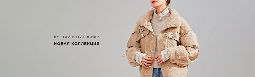 Новые коллекции пуховиков и курток: открыта продажа!