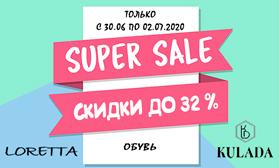 - 32%: летняя обувь LORETTA и KULADA!