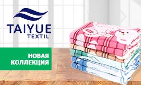 Новая коллекция текстиля для дома уже на складе!