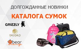 Более 1000 новинок: сумки и рюкзаки для Вашего магазина