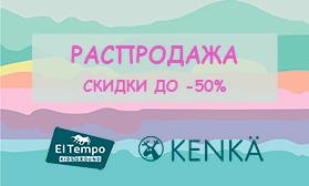Скидки до 50%: детская обувь KENKA и EL TEMPO KIDS