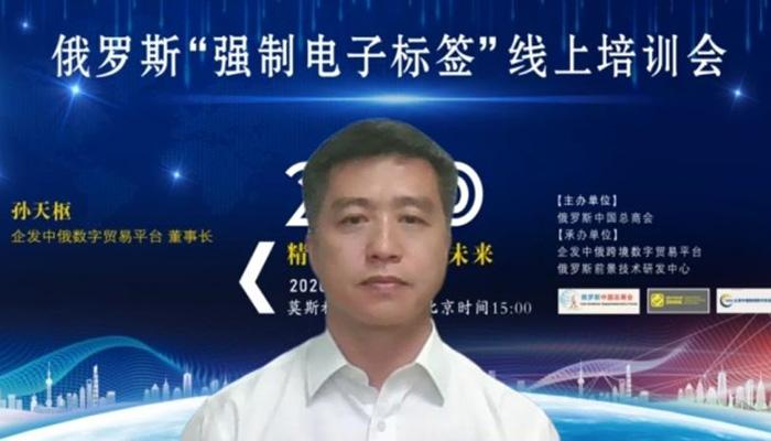 г-н Сунь Тяньшу