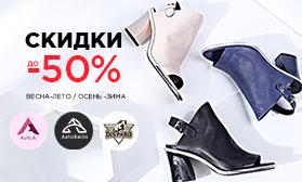 Цены пополам: скидки на обувь собственных брендов до 50%