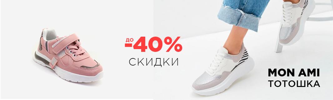 Обувь ТОТОШКА: на 10% выгоднее