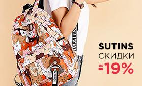 Распродажа сумок и рюкзаков SUTINS!