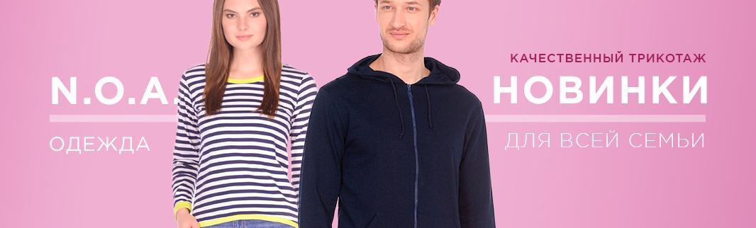 Новинка каталога: бренд трикотажной одежды N.O.A.
