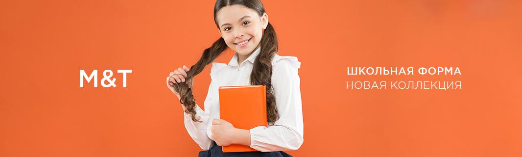 Актуальные новинки: школьная форма бренда M&T